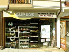 Копирен център Сириус 1